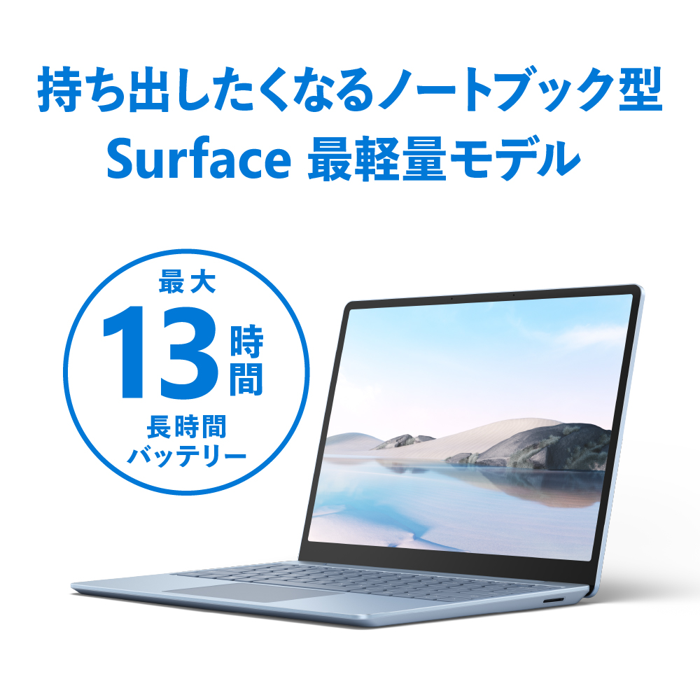 マイクロソフト Surface Laptop Go i5/8GB/256GB THJ-00045