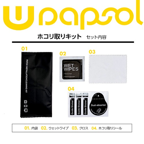 Wrapsol iPhone 11Pro Max用フィルム WPIP19L-65FB