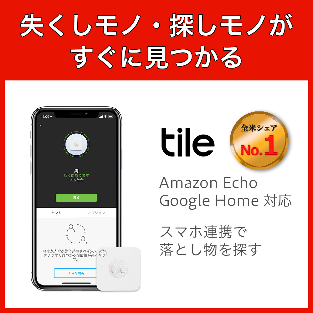 Tile Bluetooth/探し物発見器/Tile EC-06001-JC