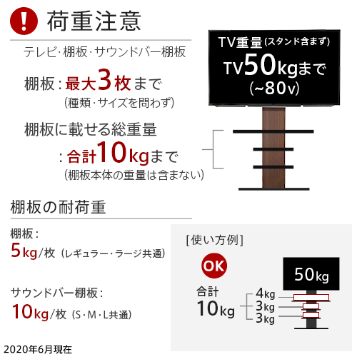 EQUALS テレビスタンド(32〜80インチ) WALL TV STAND V3 M05000195(M05-195)