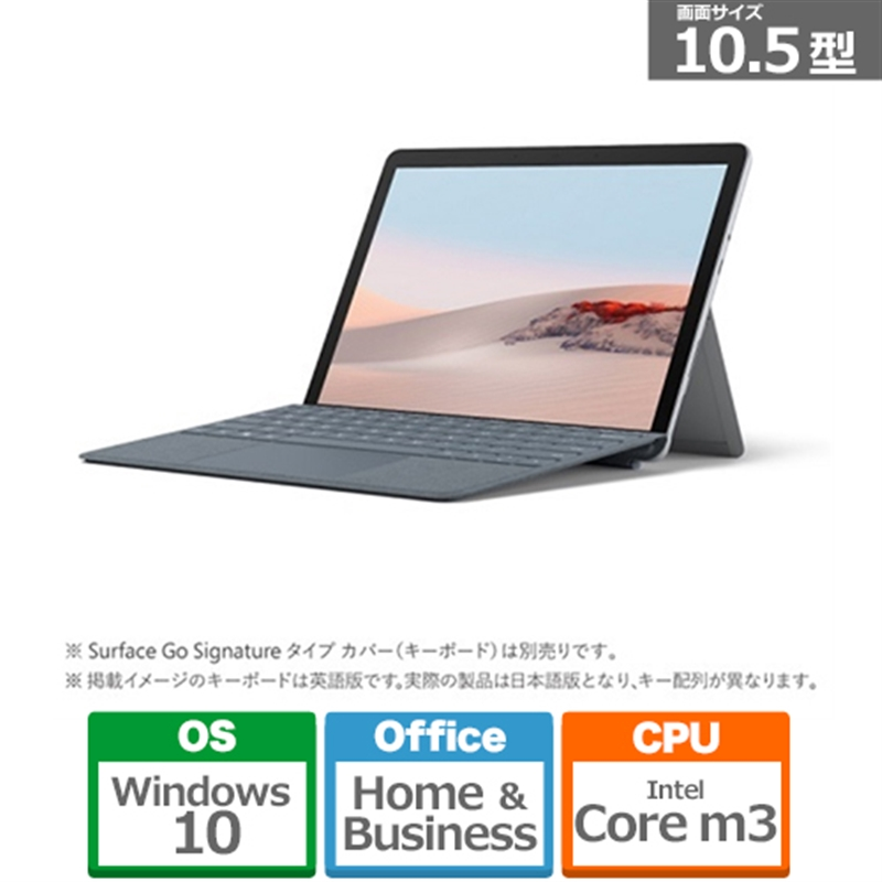 マイクロソフト Surface Go 2 LTE(CoreM/8GB/128GB) TFZ-00011