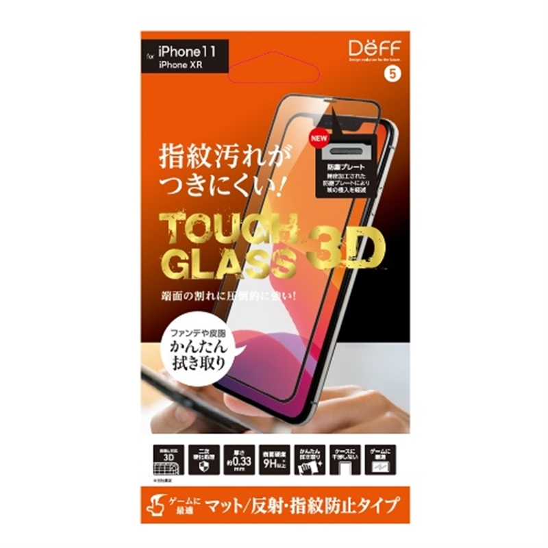 Deff iPhone 11用フィルム DG-IP19M3DM3F
