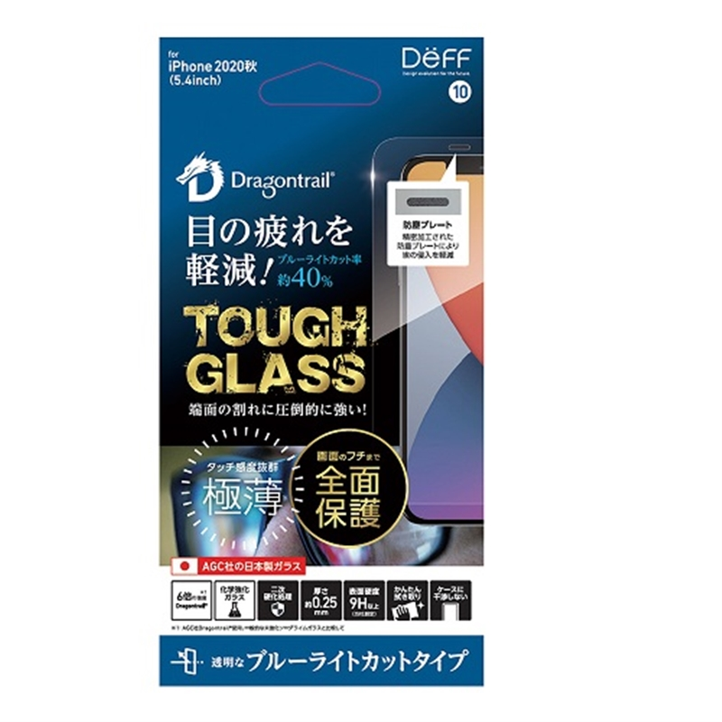 Deff iPhone12mini用保護フィルム DG-IP20SB2DF
