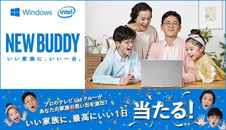 NEW BUDDY いい家族に、いい一台。