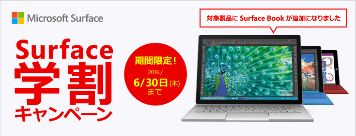 Microsoft Surface Surface 学割キャンペーン 期間限定! 2016/6/30 (木) まで 対象製品に Surface Book が追加になりました