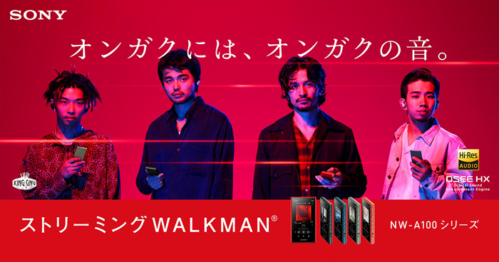 King Gnu × walkman