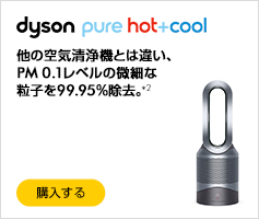 dyson hot+cool link