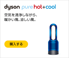 dyson purehot+cool
